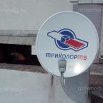 Триколор ТВ, тарелка 0,55 м. Волгоград, Краснооктябрьский район, Волгоград Сити