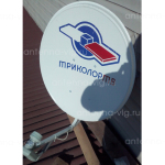 Триколор ТВ на 4 тв, тарелка 0,6 м. Волгоград, Красноармейский район